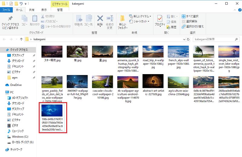 【Windows10】ロック画面の画像を、壁紙にする方法。