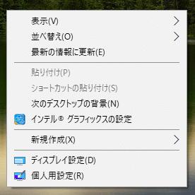 右クリックで出る:windowsの壁紙を、時間で変わるスライドショーにする方法。