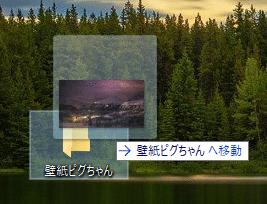 画像ファイルをぶっこむ!:windowsの壁紙を、時間で変わるスライドショーにする方法。