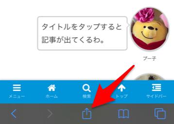 メニューの真ん中のマーク。:iPhoneの「ブックマークを追加」が消えた!?(iOS13のSafariの話)