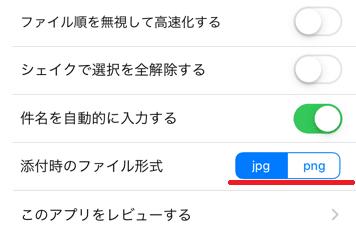 jpg、pngの選択:iPhoneからパソコンへ。メールで画像を送るのに必須なアプリを紹介します!
