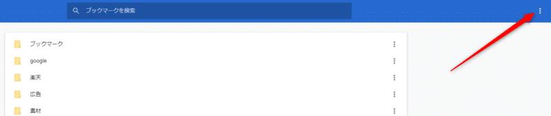 ブックマークの整理のやり方を紹介します。【パソコン、GoogleChrome】