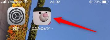 iPhone(iOS13)のSafariで「ホーム画面に追加」ができない!ココにあります!