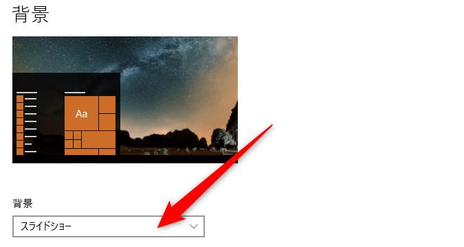 背景の画像の選択