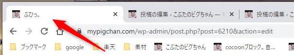 【Google Chrome】タブの名前を変更して、何のタブか分かりやすくする方法。