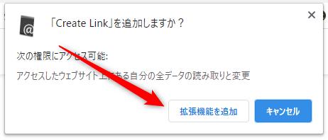 ブログやメールに「文字のリンク」を貼り付ける時に便利な、Chromeの拡張機能を紹介します。