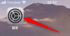 【iPhoneのメール】「iPhoneから送信」の消し方を紹介します。