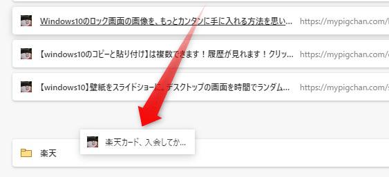 【windows10・Edge】お気に入りを編集して、保存してあるページを整理する方法を紹介します。