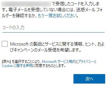 Bingで検索するとポイントがもらえるそうです。Microsoft Rewardsを試してみました。