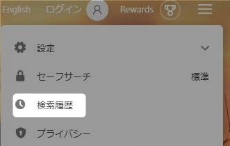 【Firefox】検索履歴を残さない(表示させない)設定方法を紹介します。