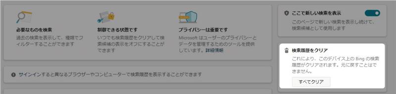 【Firefox】過去の検索履歴を削除する方法を紹介します。