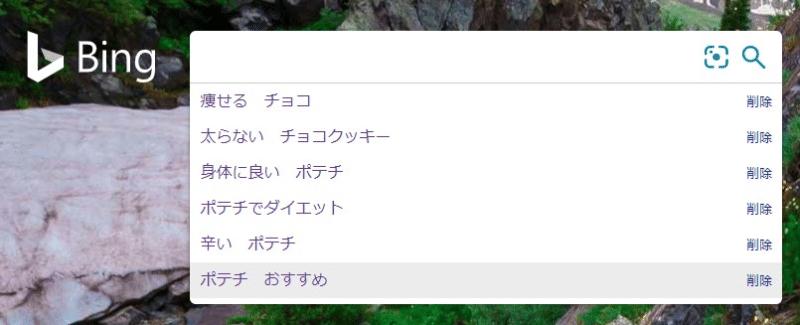 【windows10・Edge】検索履歴を残さない(表示させない)設定方法を紹介します。