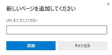 【Edge Chromium】起動時のトップページで、通常のBingを表示する方法。