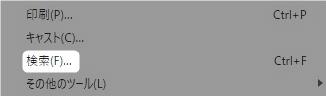 【PC版のGoogleChrome】ページの中から特定の単語を見つけ出す方法(ページ内の検索)