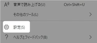 【Edge Chromium】ホームボタンの設定方法。YahooやGoogleを素早く表示できるようになります。