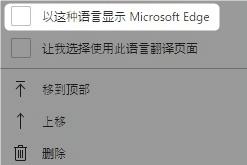 【Edge Chromium】言語が違う!英語や中国語から、日本語表示に設定する方法。