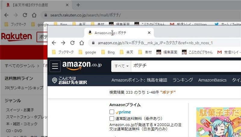 【windows】2つのウェブページを並べて表示したい!カンタンな手順を紹介します。