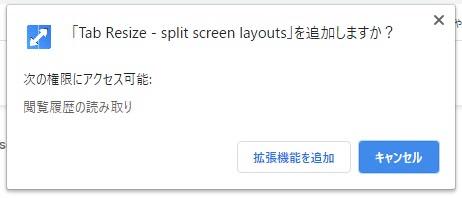 「Tab Resize - split screen layouts」を追加しますか?