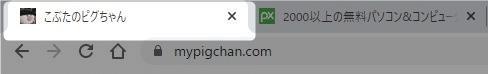 【Google Chrome】複数のタブを並べて表示!拡張機能「Tab Resize」の使い方を紹介します。