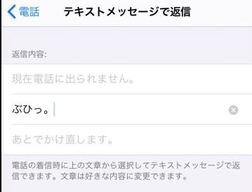 「テキストメッセージで送信」の設定