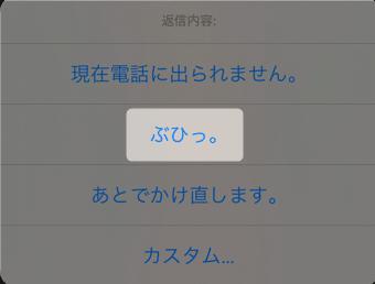 変更後の着信の画面