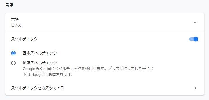 【PC版のGoogle Chrome】英語から日本語表示に設定する方法。