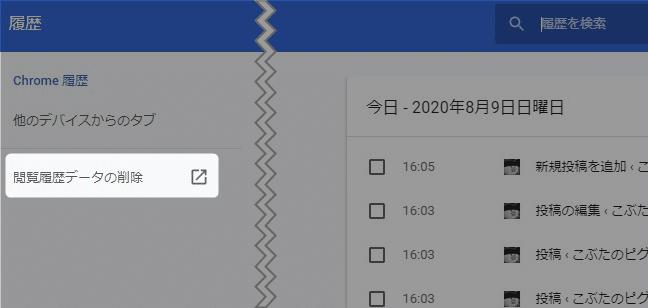 【PC版のGoogle Chrome】過去に見たネットのページの履歴を削除する方法。
