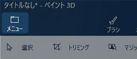 ペイント3Dのメニューボタン