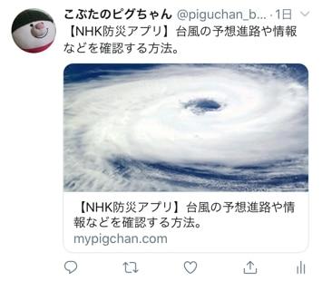 Twitterの【画像や動画】を非表示にして、スマホのデータ通信量を節約!