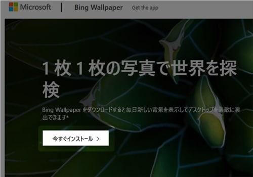 Bingの壁紙を日替わりで表示するアプリを紹介します。美しい画像が毎日、自動更新!