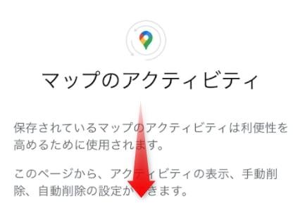 【iPhoneのGoogleマップ】検索履歴を削除する方法を紹介します。