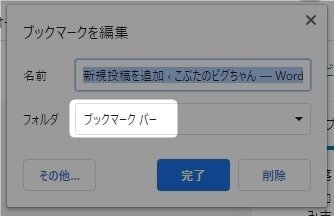 【PC版のGoogleChrome】「ブックマーク」を保存する方法を紹介します。