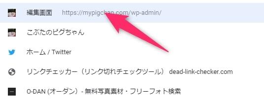 【PC版のGoogleChrome】「ブックマーク」に保存したページを、一括で削除する方法。