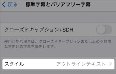 【iPadのSafari】動画の字幕を非表示にできない!目立たなくする方法を紹介します。