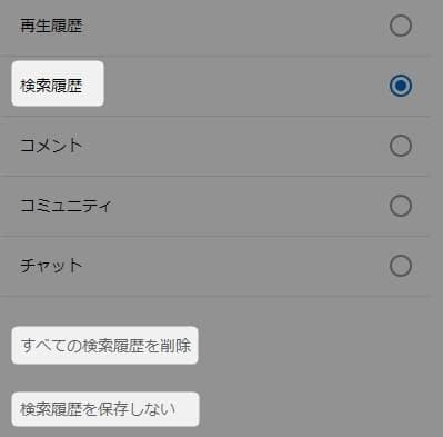 検索履歴の設定