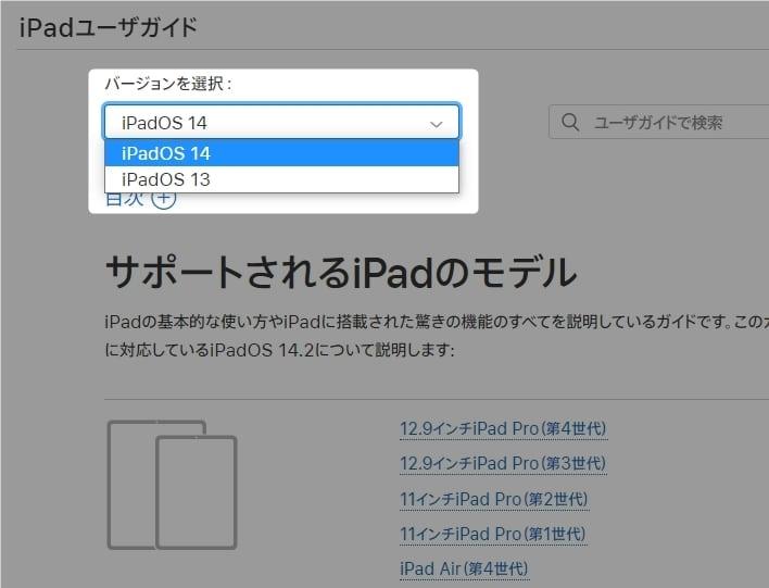 iPadのユーザガイドのモデル確認ページ