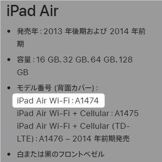 iPad Airの詳しい情報