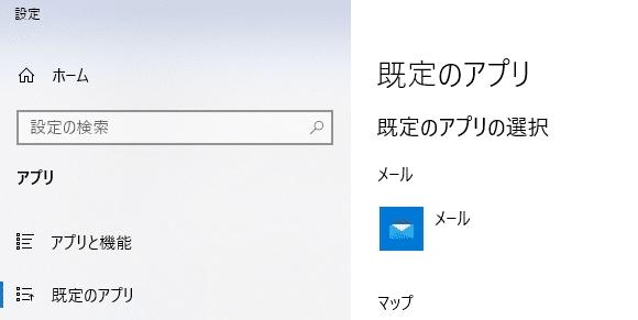 【windows10】URLやショートカットからネットを開く時、Google ChromeかEdgeで開くようにする。