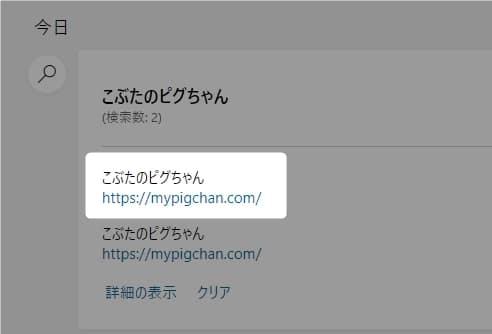 Bingの検索履歴