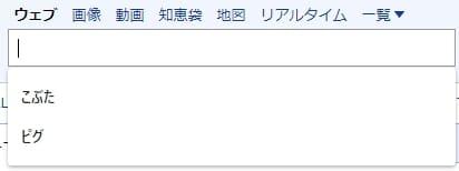 検索履歴の表示