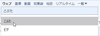 検索履歴の削除操作