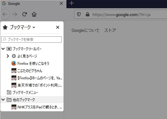 【Firefox】「ブックマーク」の開き方と、「ツールバー」「サイドバー」の表示方法を紹介します。