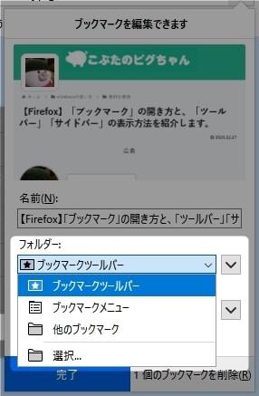【Firefox】「ブックマーク」を保存する方法を紹介します。