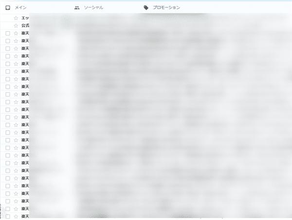 いっぱいになったGメール