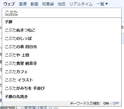 Yahoo!の予測候補