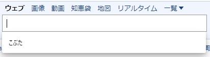 【検索サイトYahoo!】検索履歴を表示する方法(PC編)