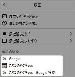 【Firefox】閲覧履歴を表示する方法を紹介します。