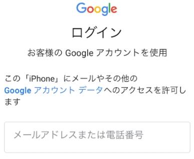 【iPhone】Gmailを標準メールアプリで利用する方法