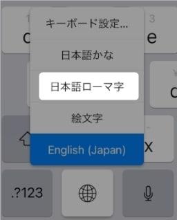 【iPad】キーボードで日本語入力ができない時の対処法。