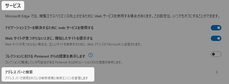 【windows10・Edge】アドレスバーで使用する検索エンジンを変更する。